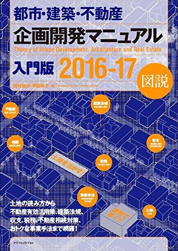 都市・建築・不動産 企画開発マニュアル 入門版 2016-17