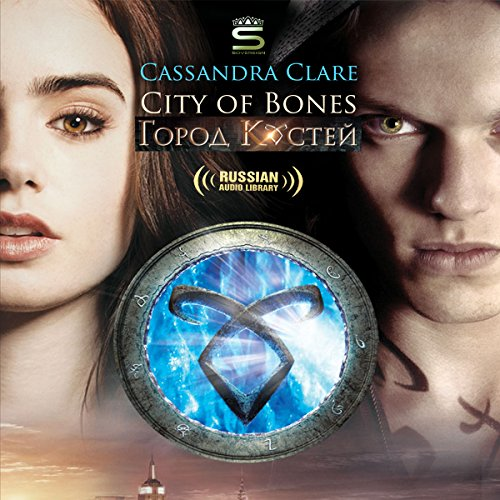 City of Bones [Russian Edition] audiobook cover art