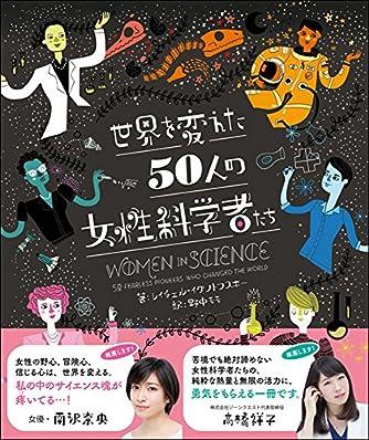 世界を変えた50人の女性科学者たち