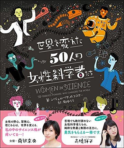 世界を変えた50人の女性科学者たちの詳細を見る
