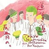 道なき道、反骨の。(CD+DVD)