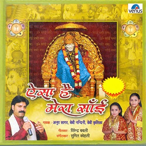 Anup Sagar, Baby Nandini, Baby Krutika