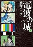 電波の城(18) (ビッグコミックス)