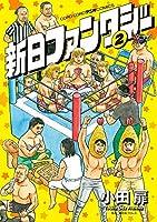 新日ファンタジー コミック 1-2巻セット [コミック] 小田扉; 新日本プロレス