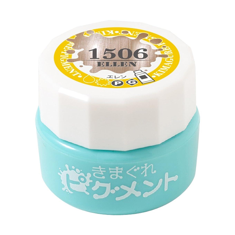 蜂盆地復活Bettygel きまぐれピグメント エレン QYJ-1506 4g UV/LED対応