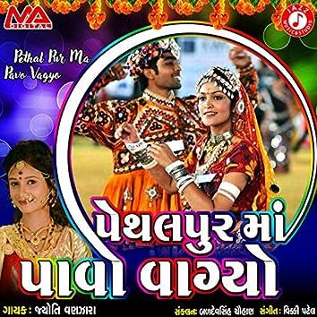 Pethalpur Ma Pavo Vagyo - Single