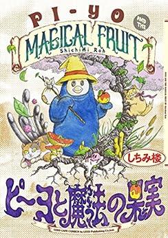 [しちみ楼]のピーヨと魔法の果実 (リイドカフェコミックス)