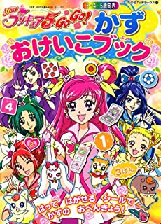 Yes! Pretty Cure 5 go go! Kazuo Keiko book (young TV Deluxe 200 other) (2008) ISBN: 4063792005 [Japanese Import]