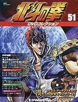 北斗の拳 DVDコレクション 51号 (第131話~第133話) [分冊百科] (DVD付)