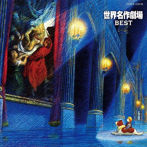World Masterpiece Theater Best