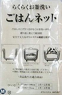 【2枚セット】業務用炊飯ネット「ごはんネット」Mサイズ(75cm×75cm)1升~3升用