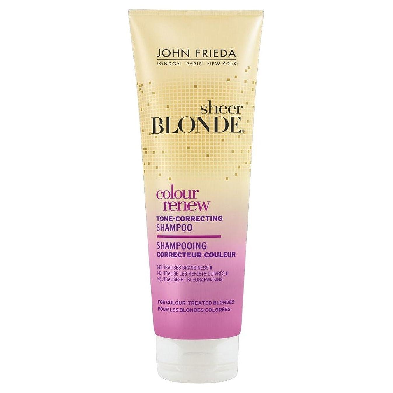 現像に関してモナリザJohn Frieda Sheer Blonde Colour Renew Tone Correcting Shampoo (250ml) ジョン?フリーダ全くのブロンド色は色調を補正シャンプー( 250ミリリットル)を更新する [並行輸入品]