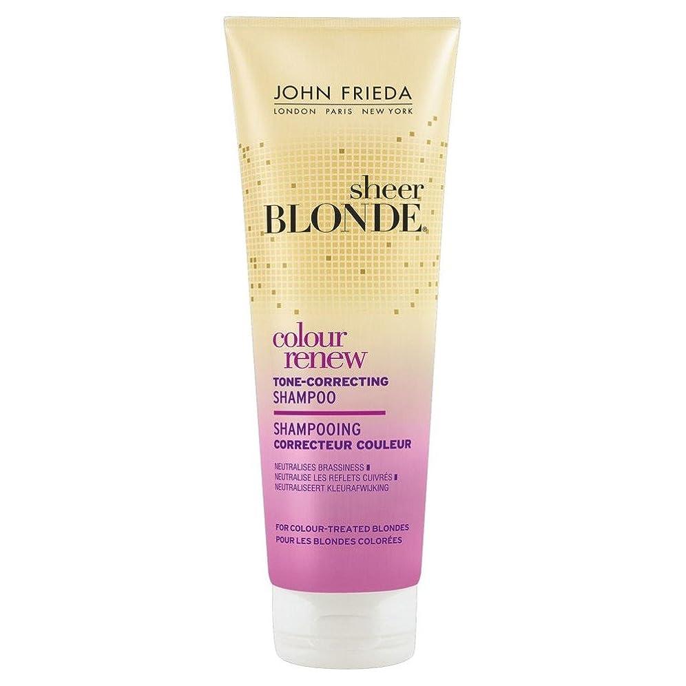 踏み台ラジウム殺すJohn Frieda Sheer Blonde Colour Renew Tone Correcting Shampoo (250ml) ジョン?フリーダ全くのブロンド色は色調を補正シャンプー( 250ミリリットル)を更新する [並行輸入品]