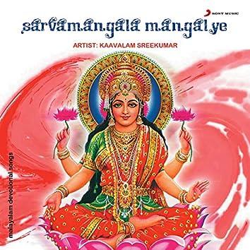 Sarvamangala Mangalye