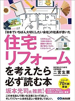 [二宮生憲]の~「日本でいちばん大切にしたいリフォーム会社」の社長が書いた~住宅リフォームを考えたら必ず読む本