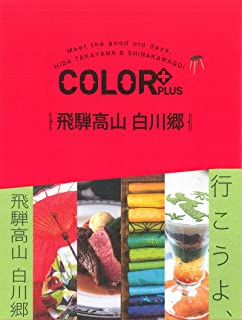 COLOR +(カラープラス)飛騨高山 白川郷 (COLOR PLUS)