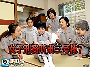女子刑務所東三号棟7【TBSオンデマンド】