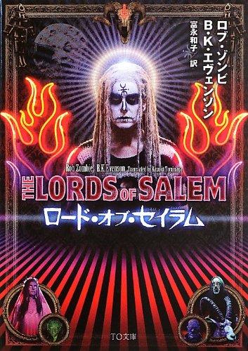 ロード・オブ・セイラム(The Lords of Salem) (TO文庫)