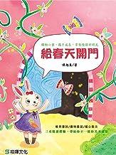 給春天開門 (Traditional Chinese Edition)