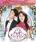 もう一度ハッピーエンディング BOX1<コンプリート・シンプルDVD-BOX5,000円シリーズ>【期間限定生産】[GNBF-5223][DVD]