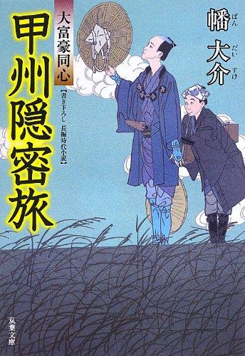 甲州隠密旅-大富豪同心(12) (双葉文庫)
