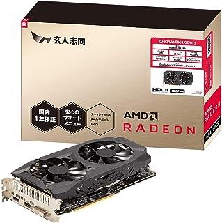 玄人志向 AMD Radeon RX580搭載グラフィックボード GDDR5 8GB デュアルファンモデル RD-RX580-E8GB/OC/DF3