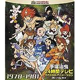手塚治虫 24時間テレビ スペシャルアニメーション Blu-ray BOX 1978-1981