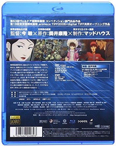パプリカ[Blu-ray]