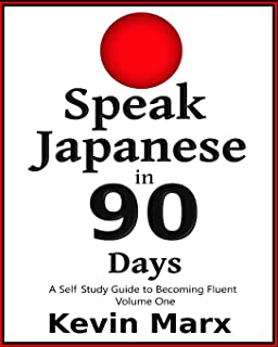 Speak Japanese in 90 Days: A Self Study Guide to Becoming Fluent (Volume 1)