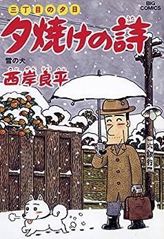 [西岸良平]の三丁目の夕日 夕焼けの詩(54) (ビッグコミックス)