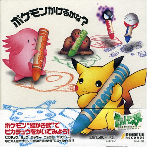Can You Draw Pokemon?