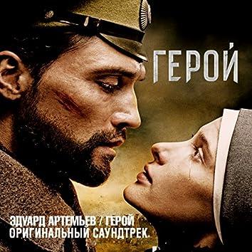 The Hero (Original Motion Picture Soundtrack)