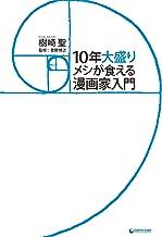 表紙: 10年大盛りメシが食える漫画家入門 | 菅野 博之