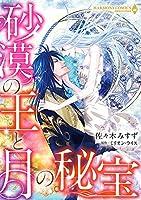 砂漠の王と月の秘宝 (エメラルドコミックス/ハーモニィコミックス)