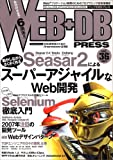 WEB+DB PRESS Vol.36(WEB+DB PRESS編集部)