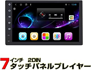 Android9.0搭載 1G + 16G 車載2DIN7インチタッチパネルプレイヤー WiFi ラジオ USB Bluetooth 16GBメモリー内蔵 アンドロイドスマートフォン,iPhone無線接続 カーナビ【一年間保証】