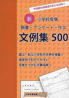 新・小学校受験 願書・アンケート・作文 文例集500