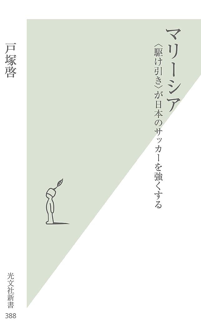宣教師番目バタフライマリーシア~〈駆け引き〉が日本のサッカーを強くする~ (光文社新書)