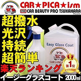 イージーグラスコート2000ml 営業日14時迄で即日出荷 ガラスコーティング剤 業務用 超撥水 ワックス カーワックス 車用コーティング剤 カーコーティング剤