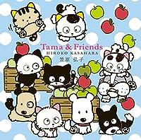 「Tama & Friends」CW/「Tama & Friends 笠原弘子×福島清香」