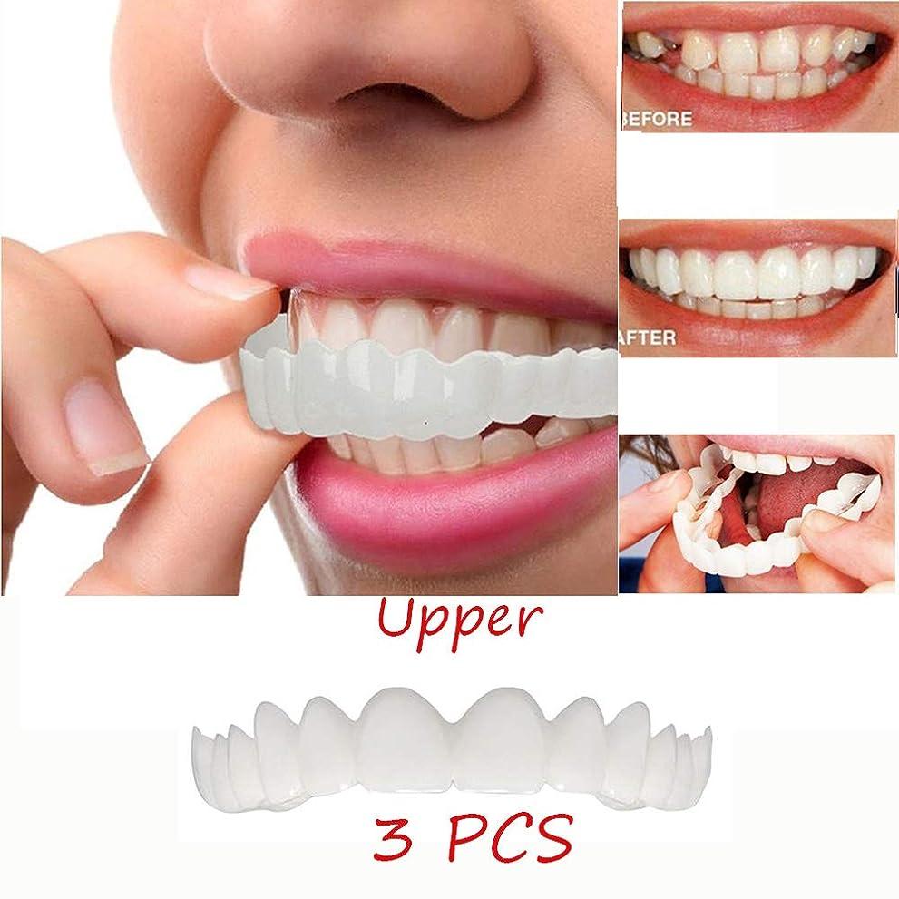 駅漏れ補体ホワイトニング入れ歯一時的な笑顔快適なベニヤ化粧品の歯上の歯の化粧品シミュレーションの歯黄色い歯黒い歯オーラルケア - 3個