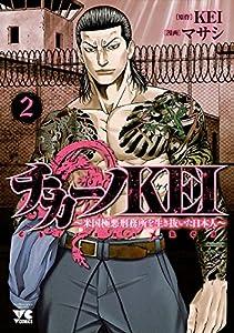 チカーノKEI~米国極悪刑務所を生き抜いた日本人~ 2 (ヤングチャンピオン・コミックス)