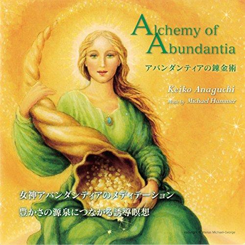 『アバンダンティアの錬金術~Alchemy of Abundantia~』のカバーアート