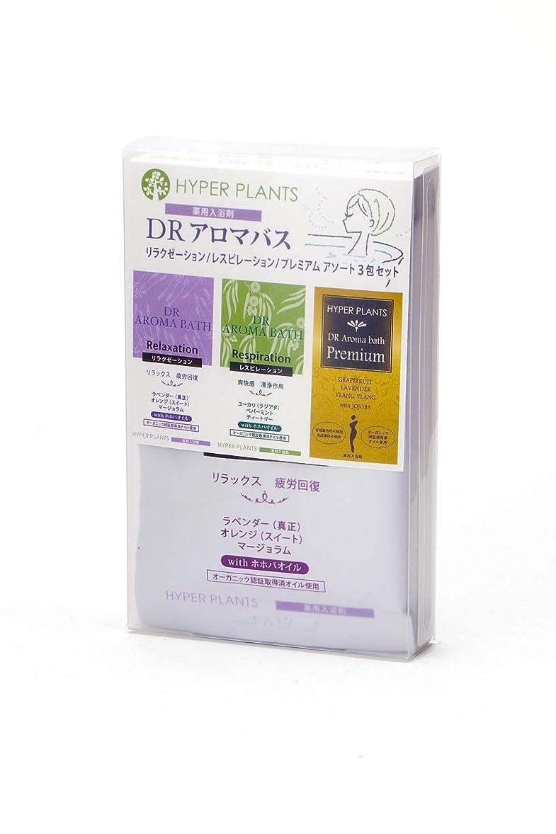 付与キウイ懐疑的医薬部外品 薬用入浴剤 ハイパープランツ DRアロマバス (リラクゼーション、レスピレーション、プレミアム) アソート3包セット