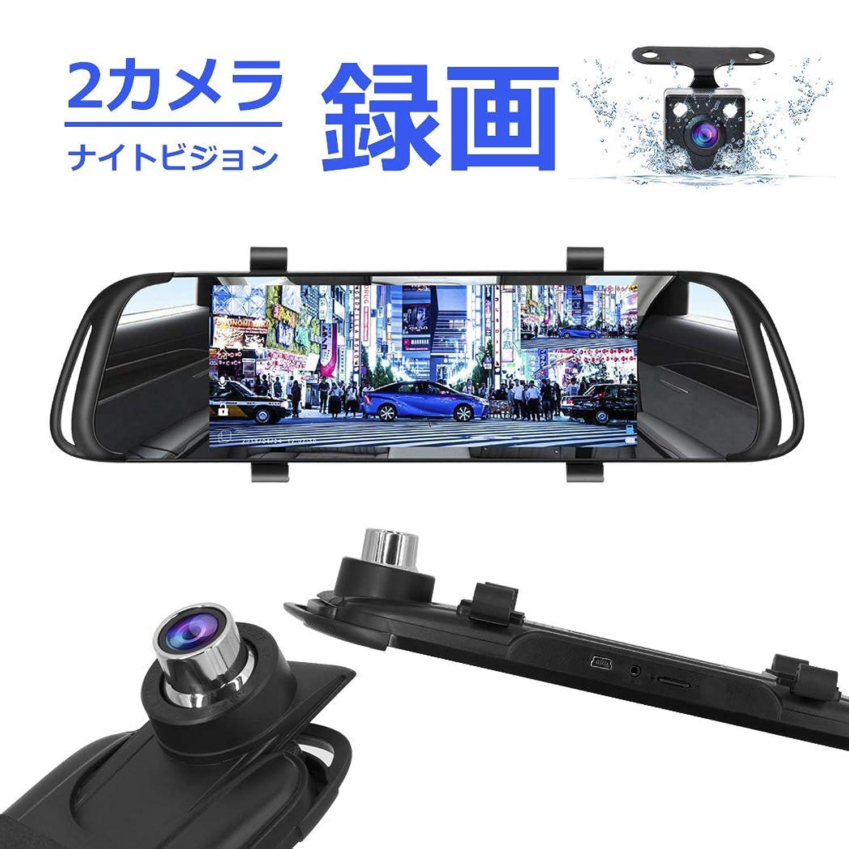 ドライブレコーダーミラー型 前後カメラ同時録画 7インチタッチスクリーン バックカメラ型1080p高画質 駐車監視 常時録画 モーション検知 どらいぶれこーだー 全日本信号機対応