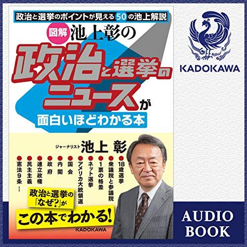 『[図解]池上彰の 政治と選挙のニュースが面白いほどわかる本』のカバーアート