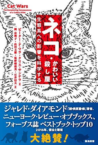 ネコ・かわいい殺し屋―生態系への影響を科学する