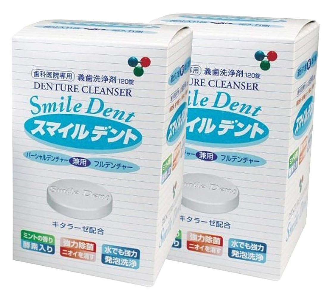 ものいらいらする浅い義歯洗浄剤 スマイルデント1箱(120錠) ×2箱
