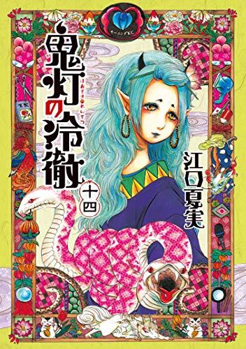 鬼灯の冷徹(14) (モーニングコミックス)