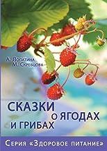 Сказки о ягодах и грибах (Здоровое питание) (Russian Edition)
